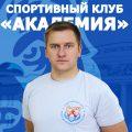 Бушмакин Александр