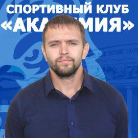 Осокин Дмитрий